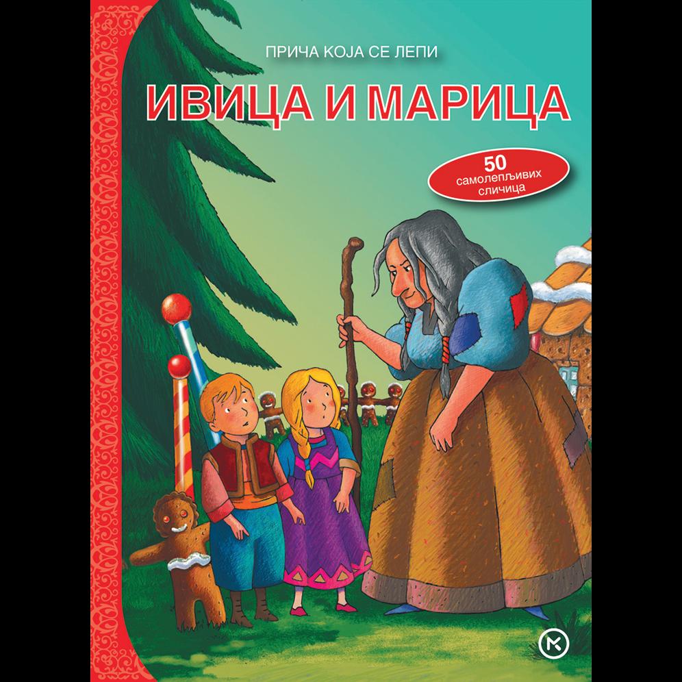 Priča koja se lepi - Ivica i Marica