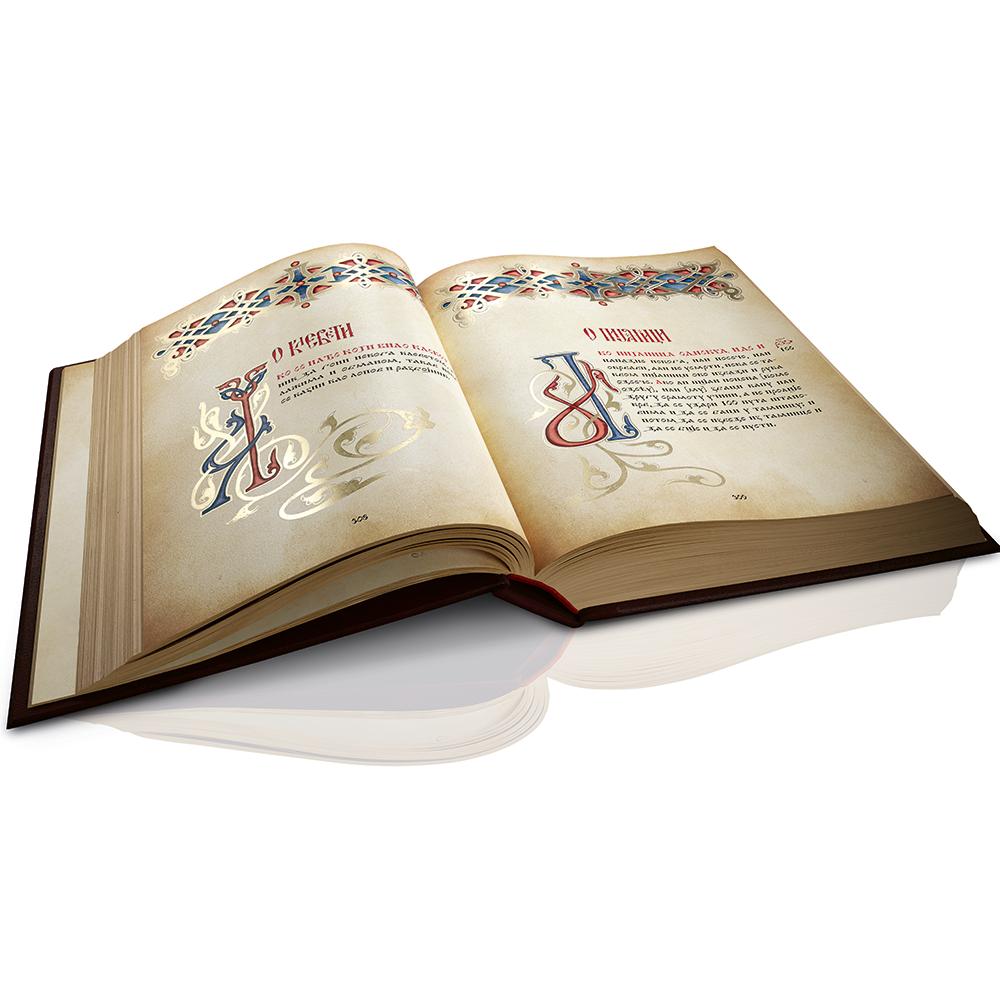 Dušanov zakonik (Unikatno, numerisano izdanje)