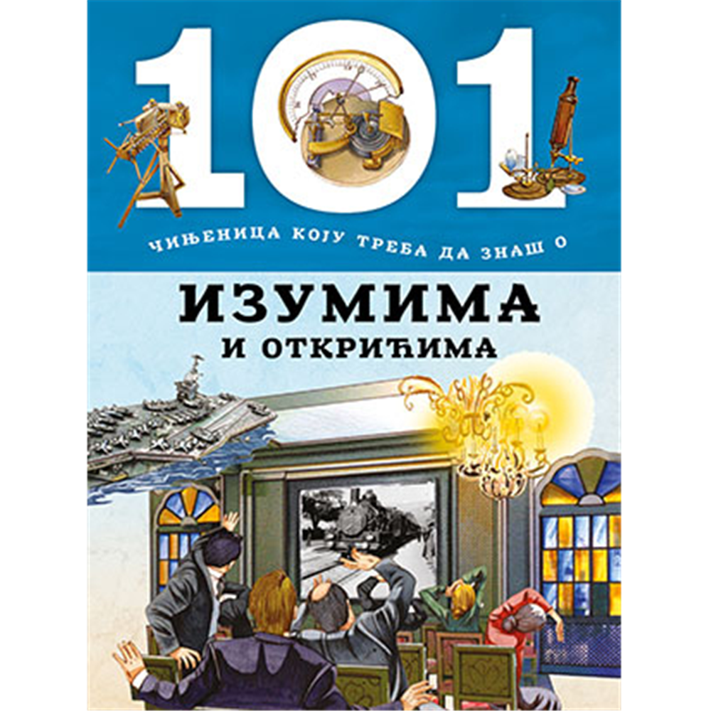 101 Činjenica o izumima i otkrićima