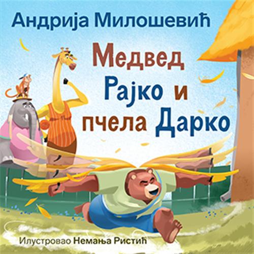 MEDVED RAJKO I PČELA DARKO - Andrija Milošević