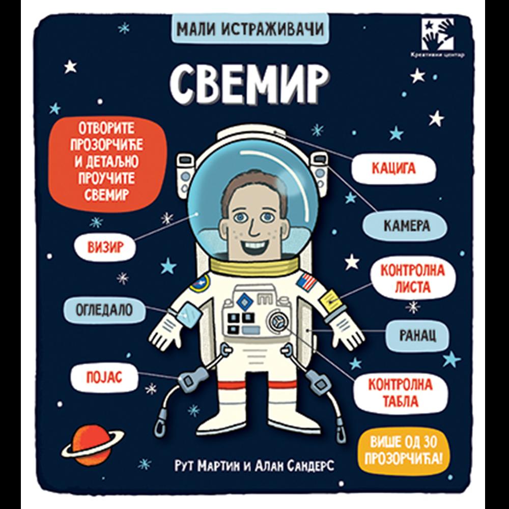 Mali istraživači - Svemir