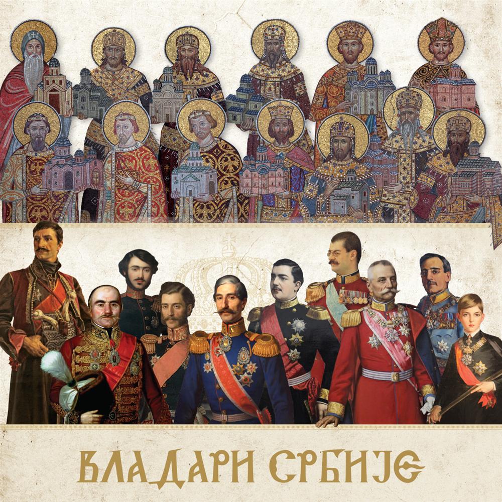 KOMPLET - DUŠANOV ZAKONIK, VLADARI SRBIJE, SRPSKE SLAVE