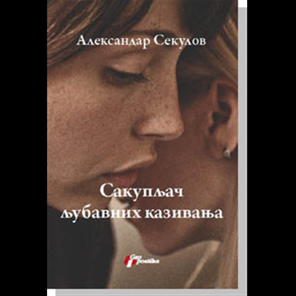 Sakupljač ljubavnih kazivanja - Prefinjeni roman