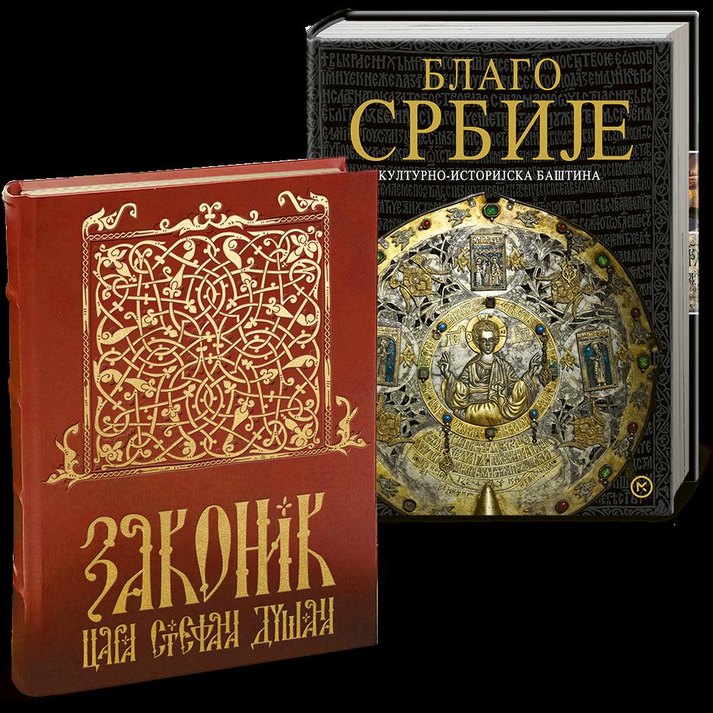 KOMPLET - DUŠANOV ZAKONIK, BLAGO SRBIJE